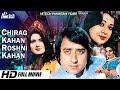 Chirag Kahan Roshni Kahan (Full Movie) - Nadeem & Shabnam - Hi-Tech Pakistani Films