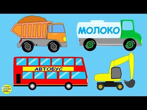 Сборник мультфильмов о машинах. Спецтехника. Развивающий мультик про машинки