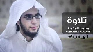 most beautiful Quran Recitation very beautiful voice with English Translation محمد المقيط