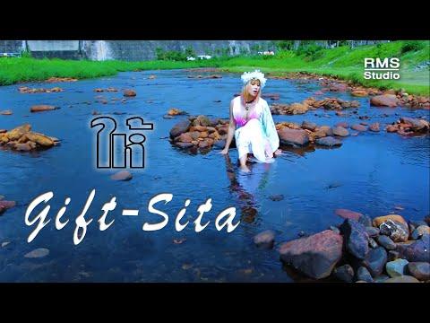 ให้ - Gift-Sita - อัลบั้มความหมาย