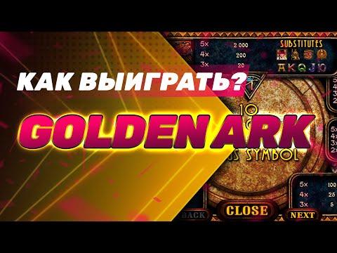 Обзор Golden Ark: секреты, стратегия, гайд (игровые автоматы от Новоматик) 2019