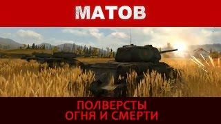 Алексей Матов - Полверсты огня и смерти