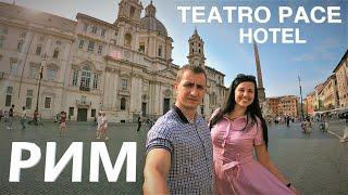 Рим Hotel Teatro Pace обзор Где остановиться в Риме Пьяцца Навона Италия