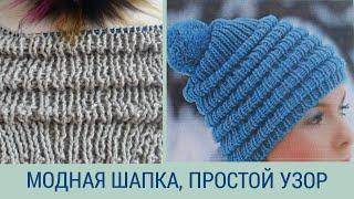 ПРОСТОЙ УЗОР СПИЦАМИ/ Модные шапки спицами/ ВМ \
