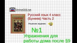 Упражнение 1 Работа дома §9 — Русский язык 4 класс (Бунеев Р.Н., Бунеева Е.В., Пронина О.В.) Часть 2