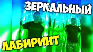 Зеркальный лабиринт - приколюха в Черновцах