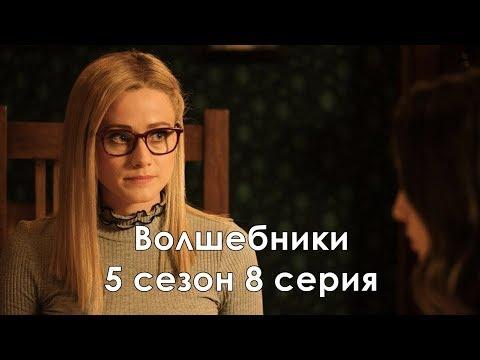 Волшебники 5 сезон 8 серия - Промо с русскими субтитрами // The Magicians 5x08 Promo