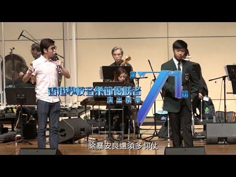 第71屆香港學校音樂節《粵曲組》優勝者演出精華