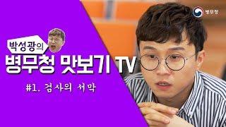 박성광의 병무청 맛보기 TV #01
