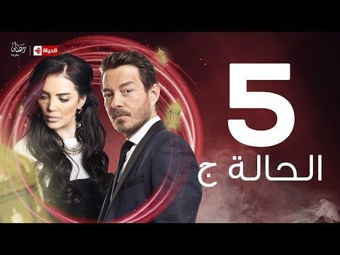 El Hala G Series / Episode 5 - مسلسل الحالة ج - الحلقة الخامسة