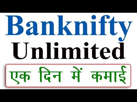 Banknifty Unlimited Profit कमाने Formula Sureshot Work By Sharmastocks