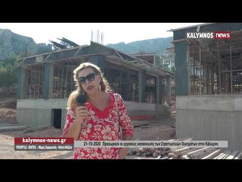 21-10-2020 Προχωρούν οι εργασίες κατασκευής των Στρατιωτικών Οικημάτων στην Κάλυμνο