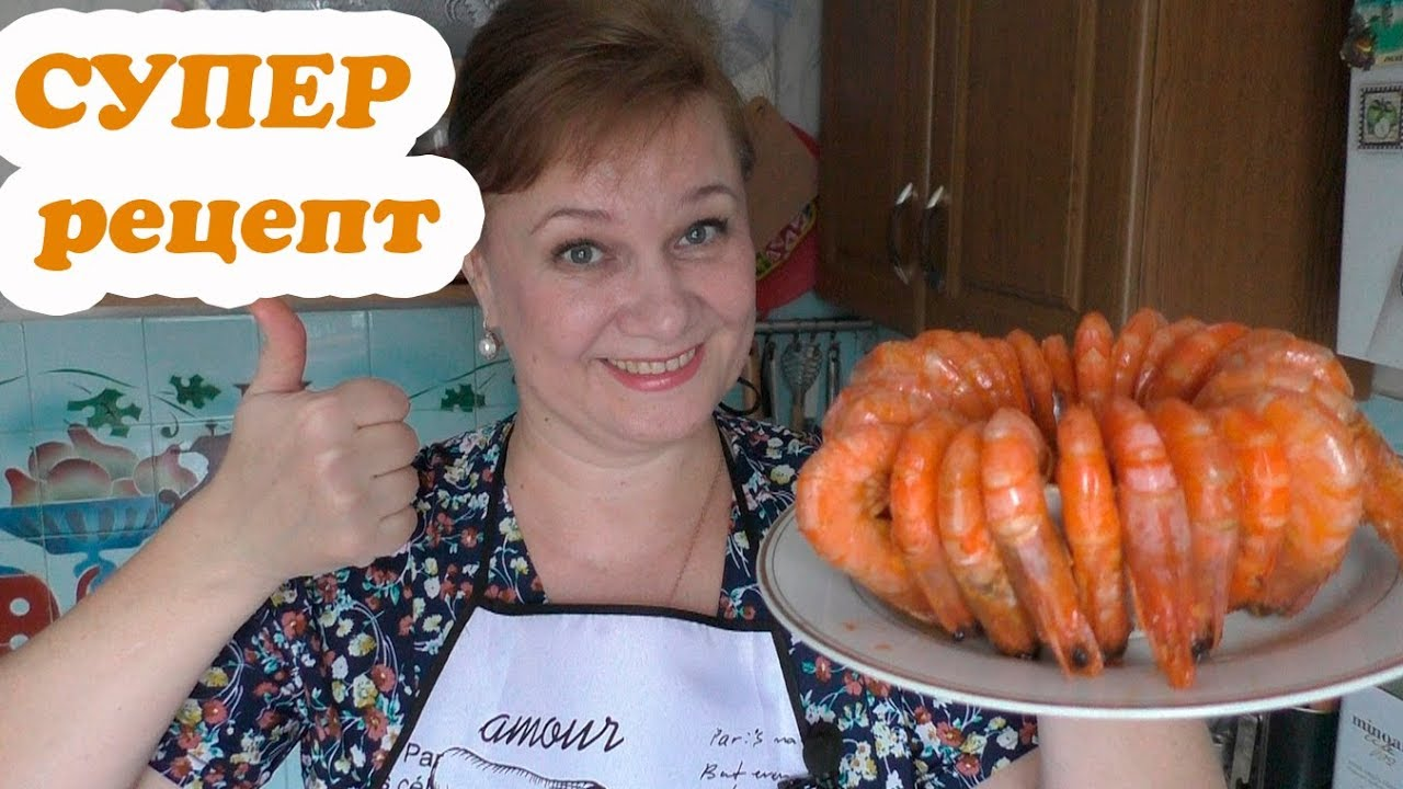 Креветки вкуснейшие с соусом//Готовим сами
