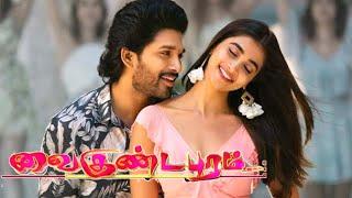 vaikundapuram full movie tamil  ala vaikunthapurramuloo tamil dubbed movie vaikundapuram