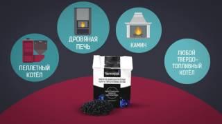видео Средство для чистки котла и дымохода