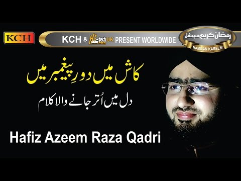 Kash Main Door e Paymber Main || Most Beautiful Kallam By ||Hafiz Azeem Raza Qadri