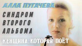 Пугачёва: Ирония судьбы, второй и третий альбомы