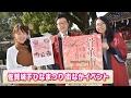 #255 さがCテレビ「佐賀城下ひなまつり街なかイベント」篇:佐賀市