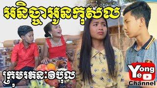 អនិច្ចាអូនកុសល ពី សារ៉ាយសមុទ្រ Coosea, New Comedy Clip from Rathanak Vibol Yong Ye
