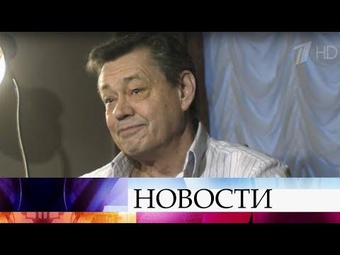 Смотреть Ушел из жизни Николай Караченцов. онлайн