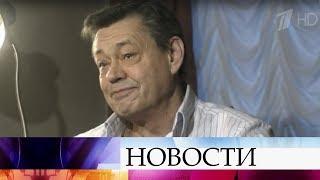 Ушел из жизни Николай Караченцов.