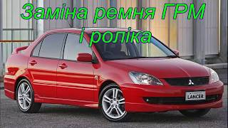 Замена ремня ГРМ Митцубиси Лансер 2004р