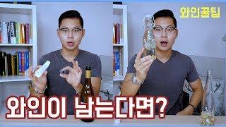 [와인꿀팁] 남은 와인…