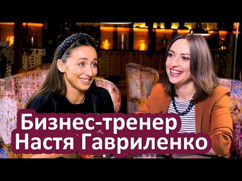 Про переезд в Тай, поиски мужа, депрессию, Tinder и Тренды Инстаграм Бизнес-тренер Настя Гавриленко