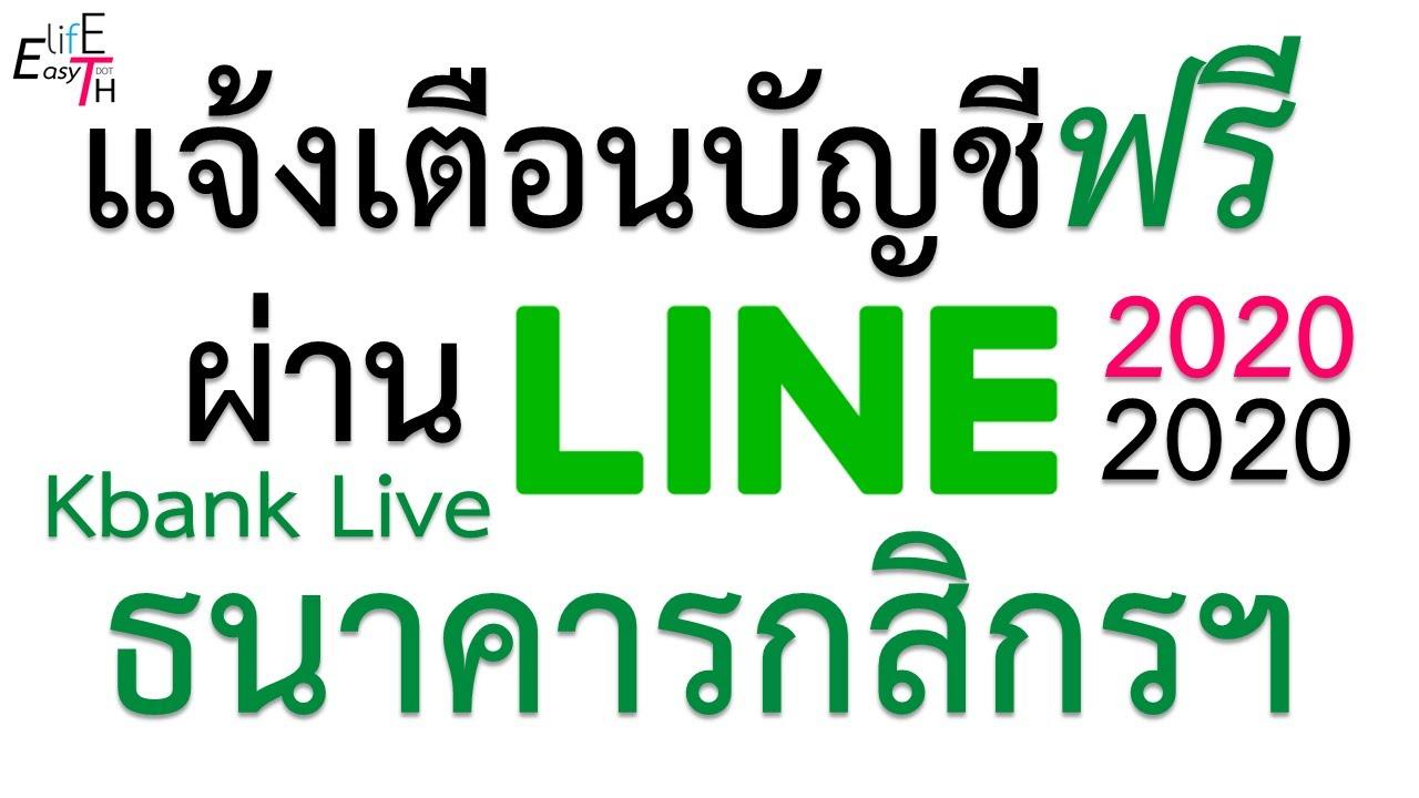 วิธีเปิดแจ้งเตือนความเคลื่อนไหวบัญชีกสิกรไทยผ่าน LINE Kbank live 2020