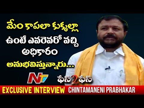 MLA Chintamaneni Prabhakar Exclusive Interview || Face to Face || Part 02 || NTV