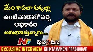 MLA Chintamaneni Prabhakar Exclusive Interview    Face to Face    Part 02    NTV