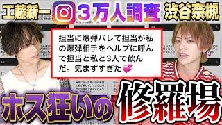【3万人調査】ホス狂い達のヤバい修羅場!!しぶなつ×くどしん第三弾