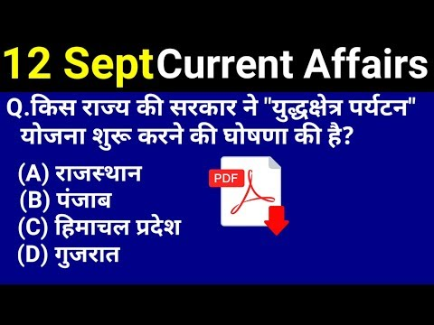 Current Affairs   12 September 2018 Current Affairs   Current Gk   Daily Current Affairs