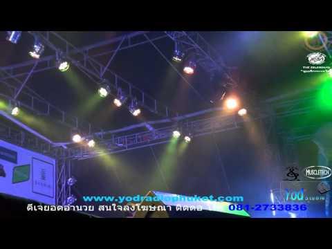 วงกางเกง แสดงสดเต็มวง Phuket Live Music Festival ภาพยอดอำนวย