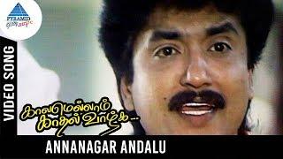 Kaalamellam Kadhal Vaazhga Movie Songs   Anna Nagar Andalu Video Song   Murali   Kausalya   Deva
