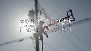 大野奈々「気まぐれ雲」 作詞・作曲・プロデュース 野田洋次郎 企画・主...
