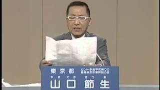 [字幕] 2007年 東京都知事選挙 政見放送 01 山口節生