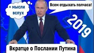 Ежегодное послание Путина 2019  вкратце + мысли вслух