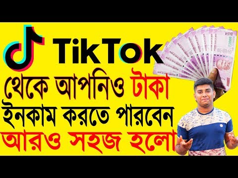 You Can Now Earn Money From Tiktok Very Easily | Tiktok Latest News Ad S...