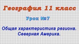 География 11 класс (Урок№7 - Общая характеристика региона. Северная Америка.)