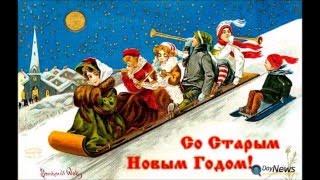 Мой фильм Старый Новый год!!!