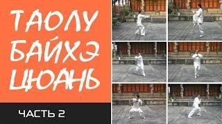 Таолу ушу стиля Юнчунь Байхэ Цюань мастера Су Ин Хань. Часть 2