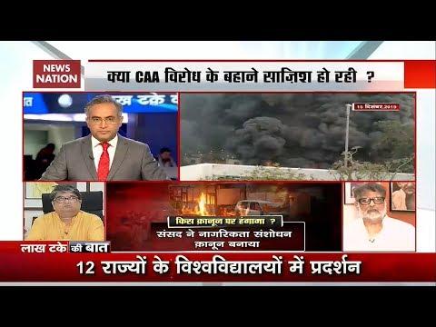 Lakh Take Ki Baat: Will CAA Hurt Secularism? Watch Tushar Gandhi Vs Ranjit Savarkar Debate