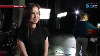 Кино нового формата снимают в Челябинске на голливудскую камеру