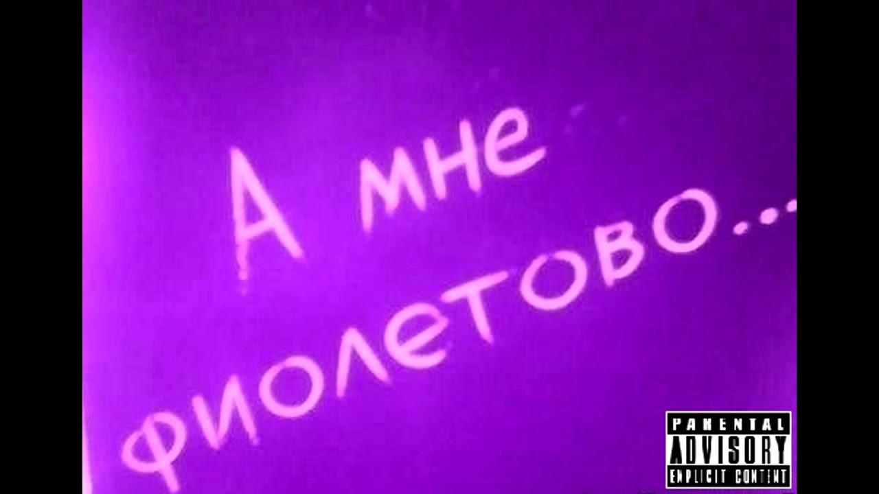 Про, картинка с надписью а мне фиолетово