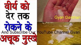 व र य क र कन क उप य virya ko rokne ke upay health education tips hindi