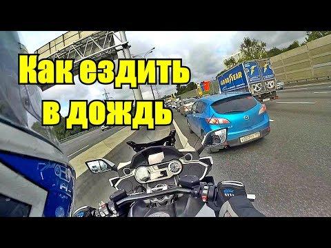 Как ездить на мотоцикле в дождь