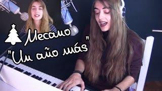 Mecano - Un año más   LIVE   Cover by Aries 🎄 [Subtitles]