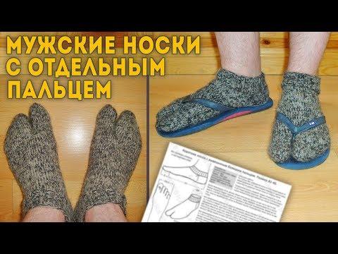 Короткие носки спицами мужские