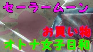 東京駅に新しくオープンした オトナ女子日和にセーラームーンのグッズを...